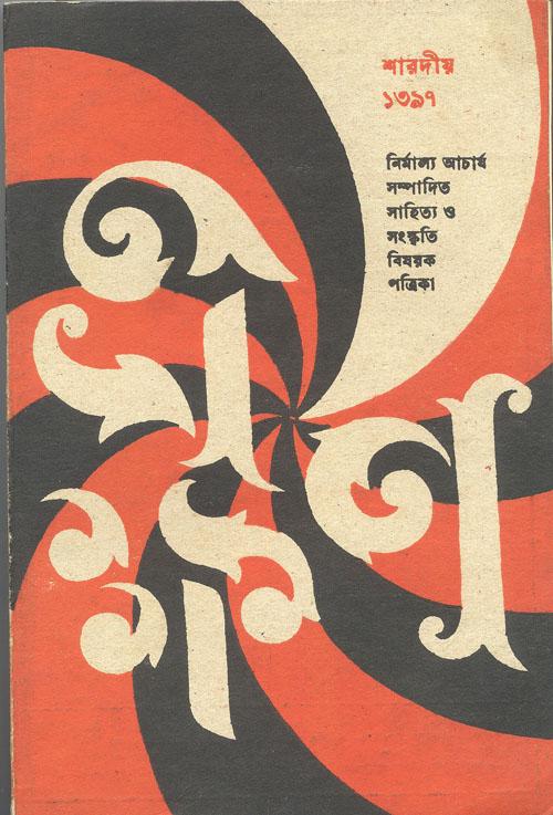 Eksan Soumitra Chatterjee